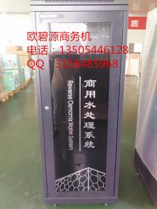 山東歐碧源豪華商用凈水器生產廠家 凈水器圖片和價格