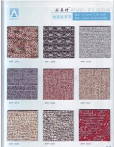 【安美特】高级PVC地板,种类花色众多