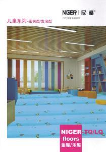 儿童系列PVC地板
