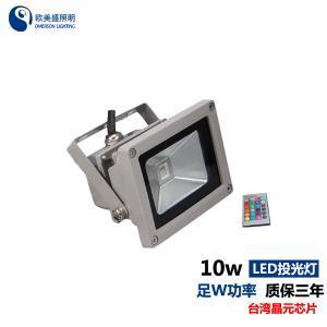 七彩 RGB 彩色 泛光燈 投光燈