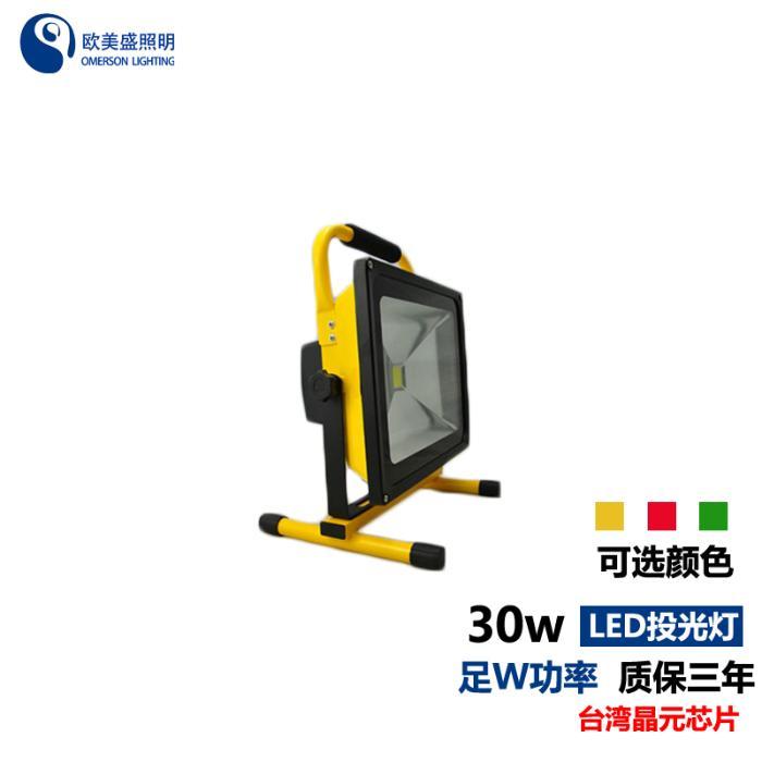 充電投光燈 應急燈