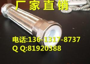 u乐国际娱乐DN80 不锈钢加长金属软管 衬四氟金属软管 高压金属软管