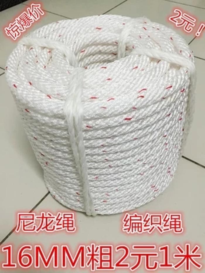 户外安全绳包邮登山绳消防绳保险绳绳子捆扎绳尼龙绳逃生绳救生绳