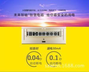 深圳未来智能智慧电箱独家首创安全用电管理专家