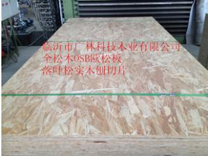 無醛全松木歐松板 OSB 4*8 尺