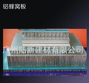 广州陆新铝蜂窝板厂生产各种规格厚度铝蜂窝板12mm15mm18mm30mm