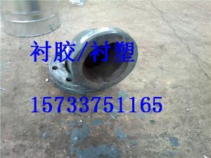衬胶耐磨钢管/衬塑防腐管道