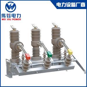 【金牌厂商】ZW32真空断路器ZW32-12G/630户外柱上高压真空断路器