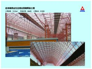涿州蓝天网架  钢结构