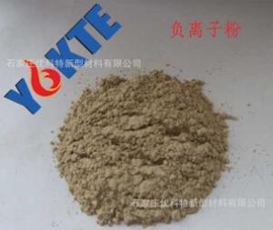 批发供应负离子粉 多种用途水溶性负离子粉 热卖推广 量大优惠