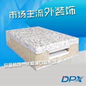 牙克石市氟碳漆保温装饰一体板产品系列