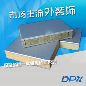 和田氟碳漆保温装饰一体板优质产品