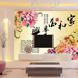 个性无缝墙纸 壁画墙布 电视背景墙 家和万事兴 厂家定制一件代发