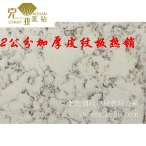 厂家直销不渗透不开裂的花纹皮纹人造石英石板材