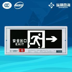 纵横四海光电 LED应急灯 安全出口标志灯 安全出口指示灯