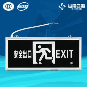 纵横四海光电 消防应急指示灯 安全出口灯 LED应急灯 新国标
