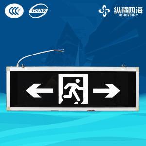 纵横四海光电 LED指示灯 疏散指示标志灯 安全出口应急灯