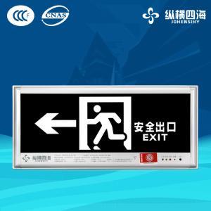 纵横四海光电 疏散标志灯 安全出口指示灯 led灯指示牌