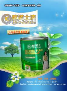 知名品牌欧诺士漆CCTV央视品牌竹炭鲜呼吸墙面漆乳胶漆