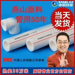 康雨牌PPR管 PPR热水管 超联塑金牛 精品PPR冷水管 燕山料PPR管材