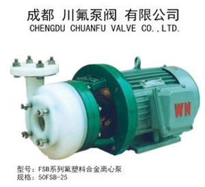 现货FSB(D)氟塑料离心泵化工耐酸离心泵氟塑料合金化工泵成都
