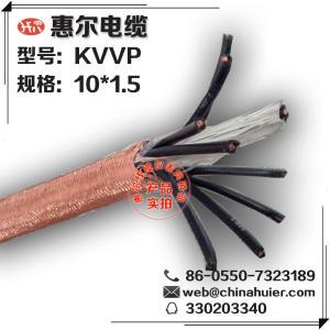 KVVP10*1.5