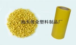 硬PVC黄色透明吹膜颗粒