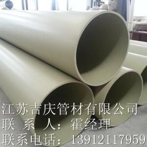 【行业领先品牌—吉庆】供应PP管/FRPP管/PPH管
