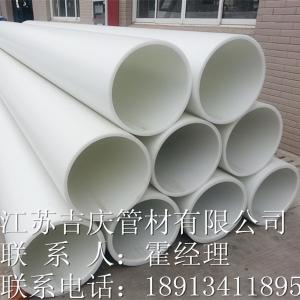 【厂家专供】PP管|FRPP管(防腐蚀耐酸碱管道)