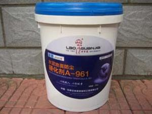 水泥地面防塵硬化劑