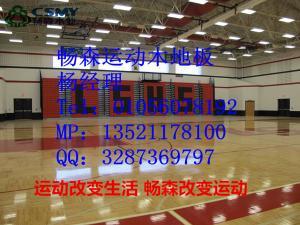 北京市體育館籃球專用木地板生產商銷售及施工