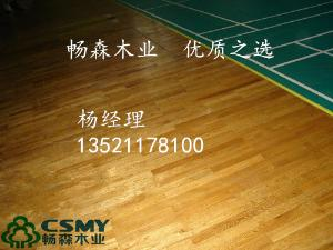 天津市體育實木運動木地板價格