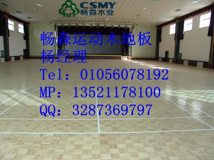 重庆市运动木地板价格