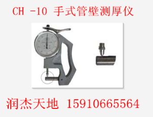 手式管壁測厚儀