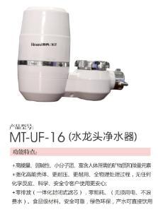 mt-uf-16净水器