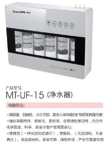 mt-uf-15净水器