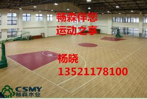 贵州省体育运动木地板
