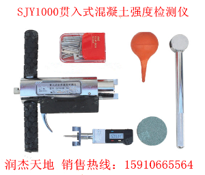貫入式混凝土強度檢測儀