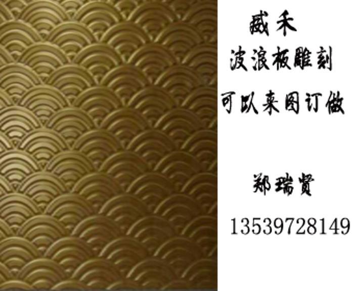 浮雕板-通花板-波浪板-雕花板