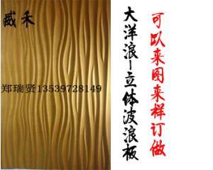 立体波浪板-水波纹板-工艺通花板-浮雕板-木皮编织板-雕花板-装饰板材料