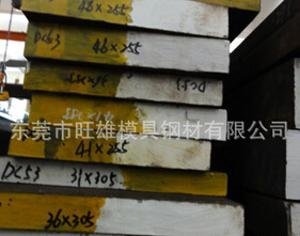 专业销售 进口dc53模具钢 高韧性冷作工具钢 五金模具钢材