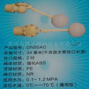 DN50塑料浮球阀水箱浮球阀2寸塑料浮球阀