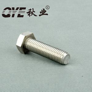 促销〖M3〗304不锈钢平头外六角螺丝 DIN933切边六角螺栓