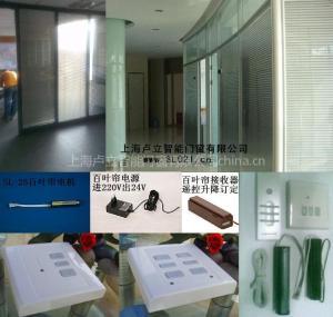 SL-25玻璃百叶帘升降百叶帘电机