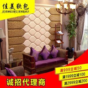 佳美软包特价促销定做软包背景墙皮雕床头客厅异形电视沙发背景