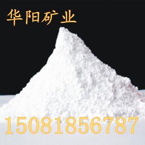 華陽供應膨潤土/有機膨潤土/鈣基膨潤土/白黏土