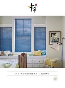 中帘 铝百叶帘 办公百叶帘 电动百叶帘  上海免费测量安装