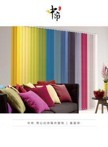 中帘 垂直帘 电动垂直帘 办公窗帘 上海免费测量安装