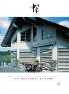 中帘 户外百叶帘 电动户外百叶帘 外遮阳百叶 上海免费测量安装