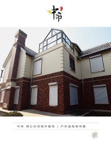 中帘 户外卷帘窗 铝合金卷帘窗 外遮阳卷帘窗 上海免费测量安装